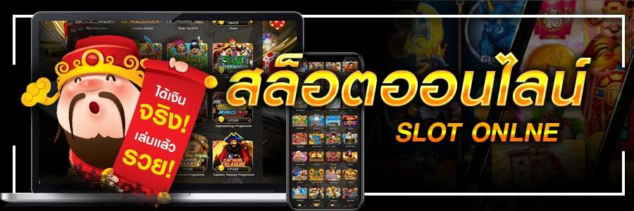 สล็อตออนไลน์ ที่ไม่เป็นสองรองใคร - เล่นเกมสล็อต Slotxo ลงทุนน้อย กำไรดี