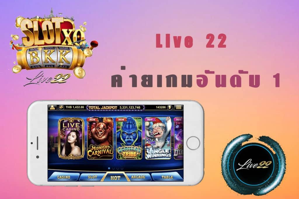 Live22 ปลดล็อคศักยภาพการลงทุน